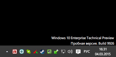 Windows_10_watermark_тестовый_режим