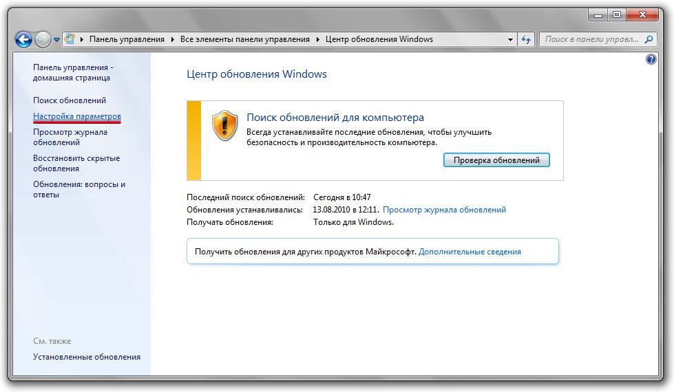 Windows 7 почему долго ищет обновления