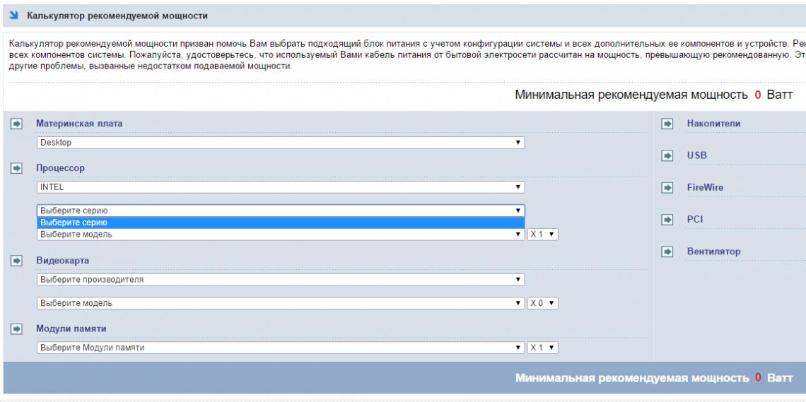 Скриншот расчёта мощности блока питания от ASUS