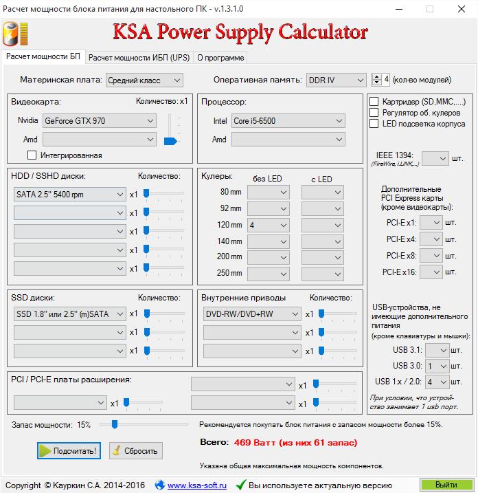 Калькулятор расчёта мощности от KSA Power Supply