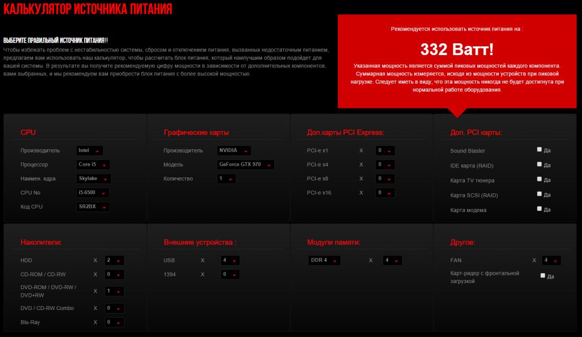 Скриншот расчёта мощности блока питания от MSI