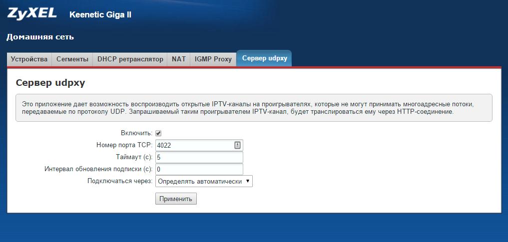 как настроить udp proxy iptv