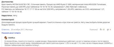 Отзывы о памяти Samsung