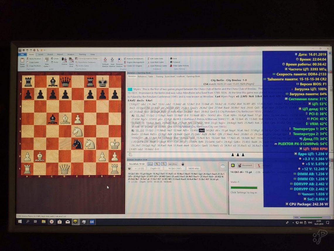 Вычисления в ChessBase