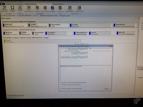 Клонирую систему с HDD на SSD