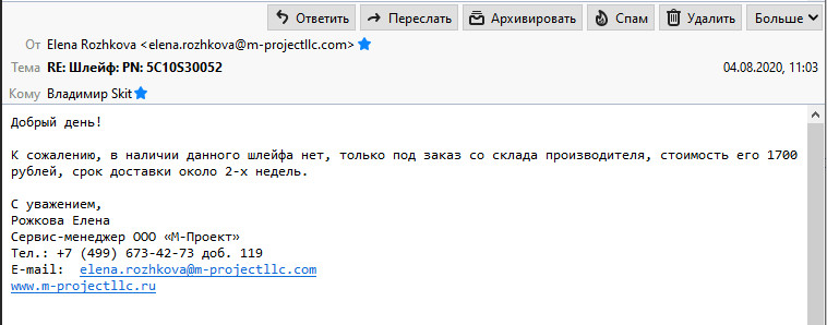 Ответ от ООО «М-Проект»